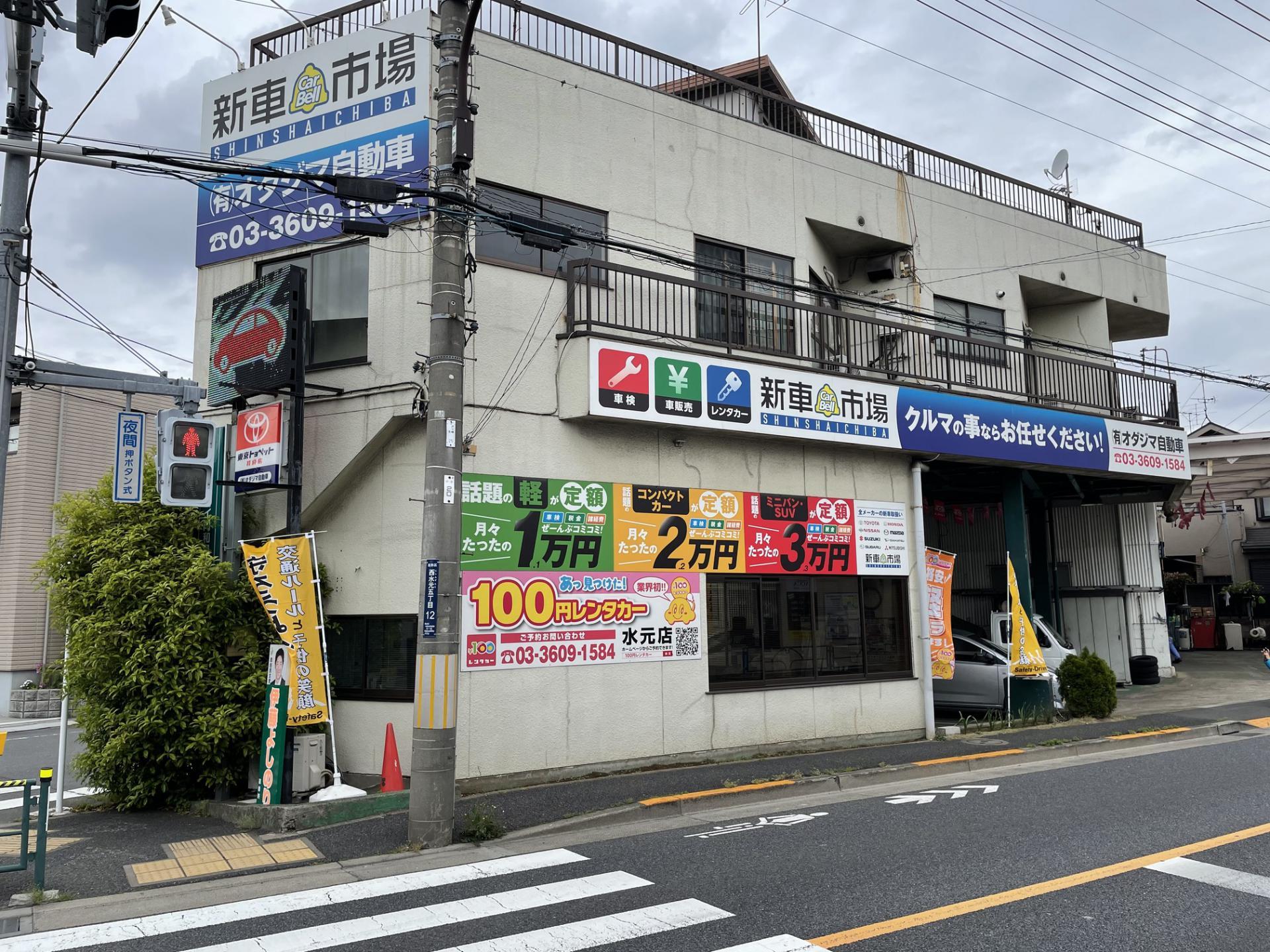 有限会社オダジマ自動車 新車市場 水元店