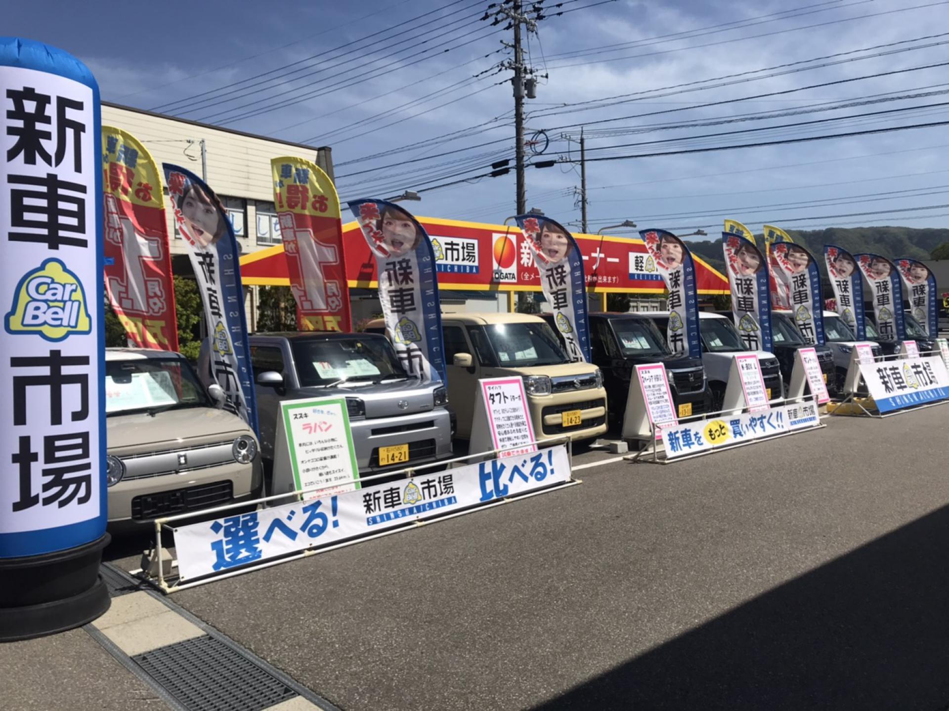 株式会社オガタ 新車市場 七尾軍艦所店