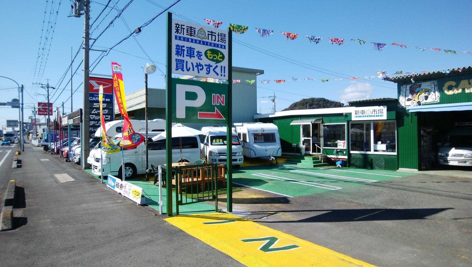 (有)カー牧場リベロ 新車市場 藤枝西店