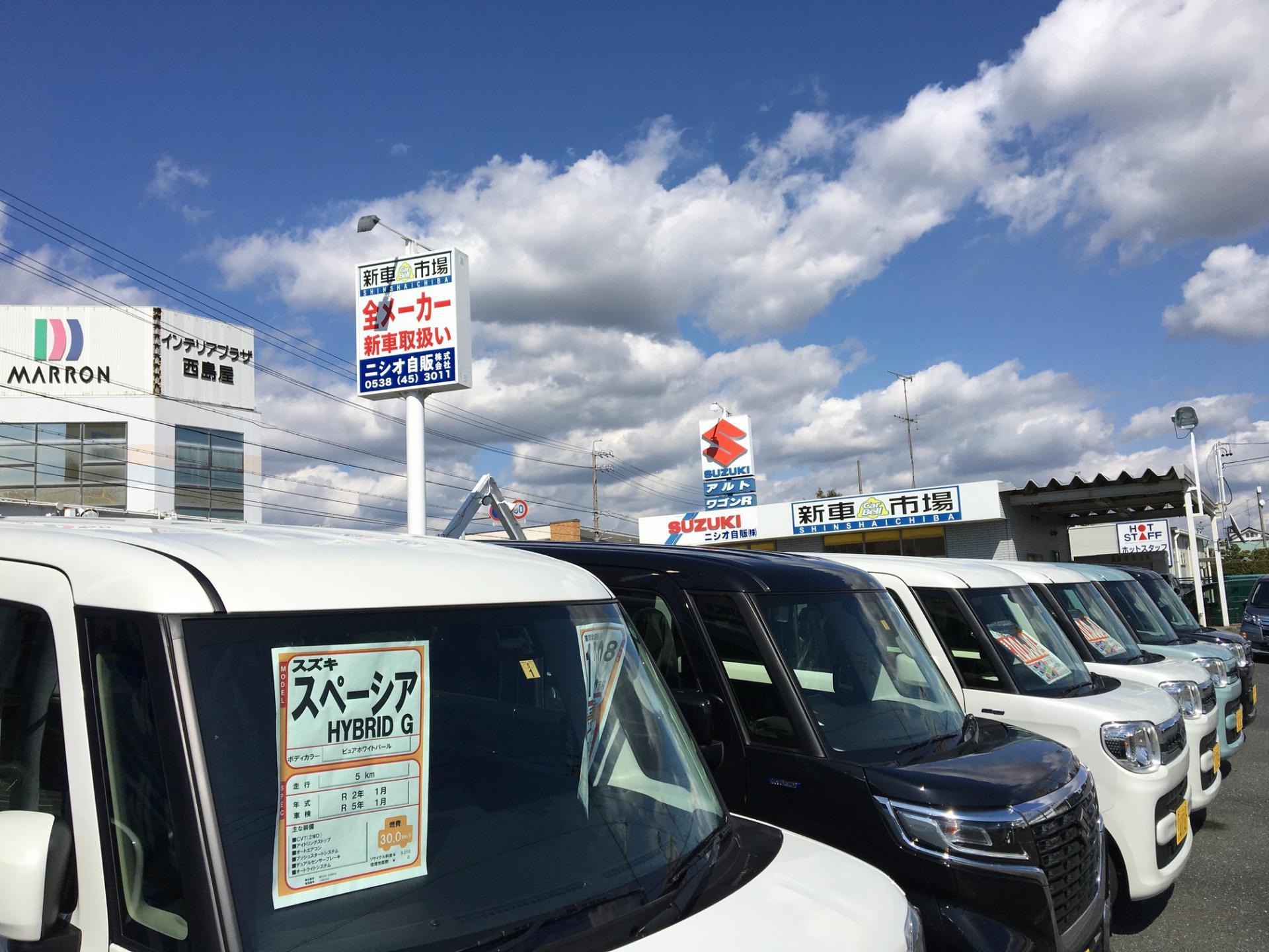 ニシオ自販株式会社 新車市場 袋井川井店