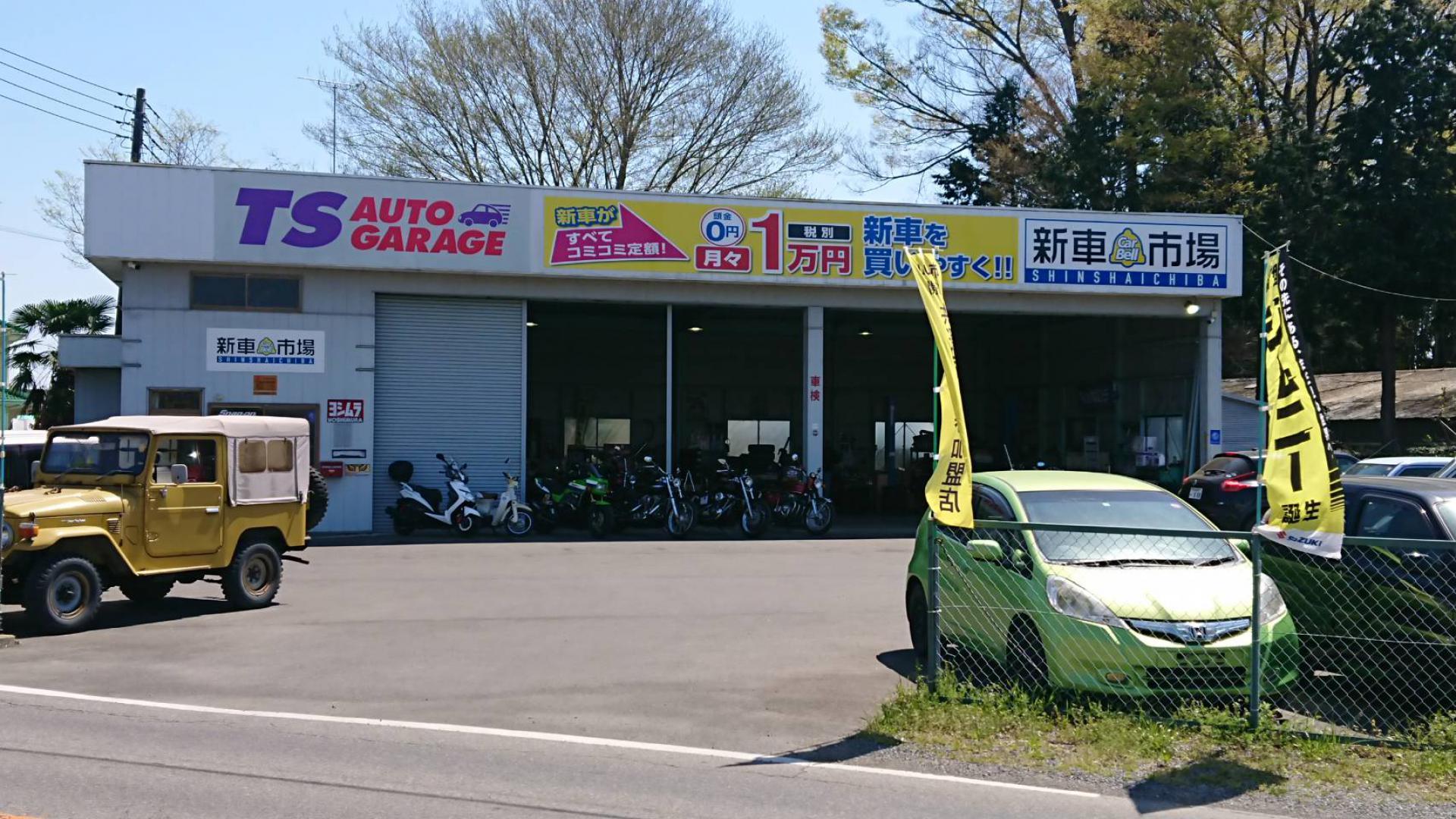 TSオートガレージ 新車市場 小山店