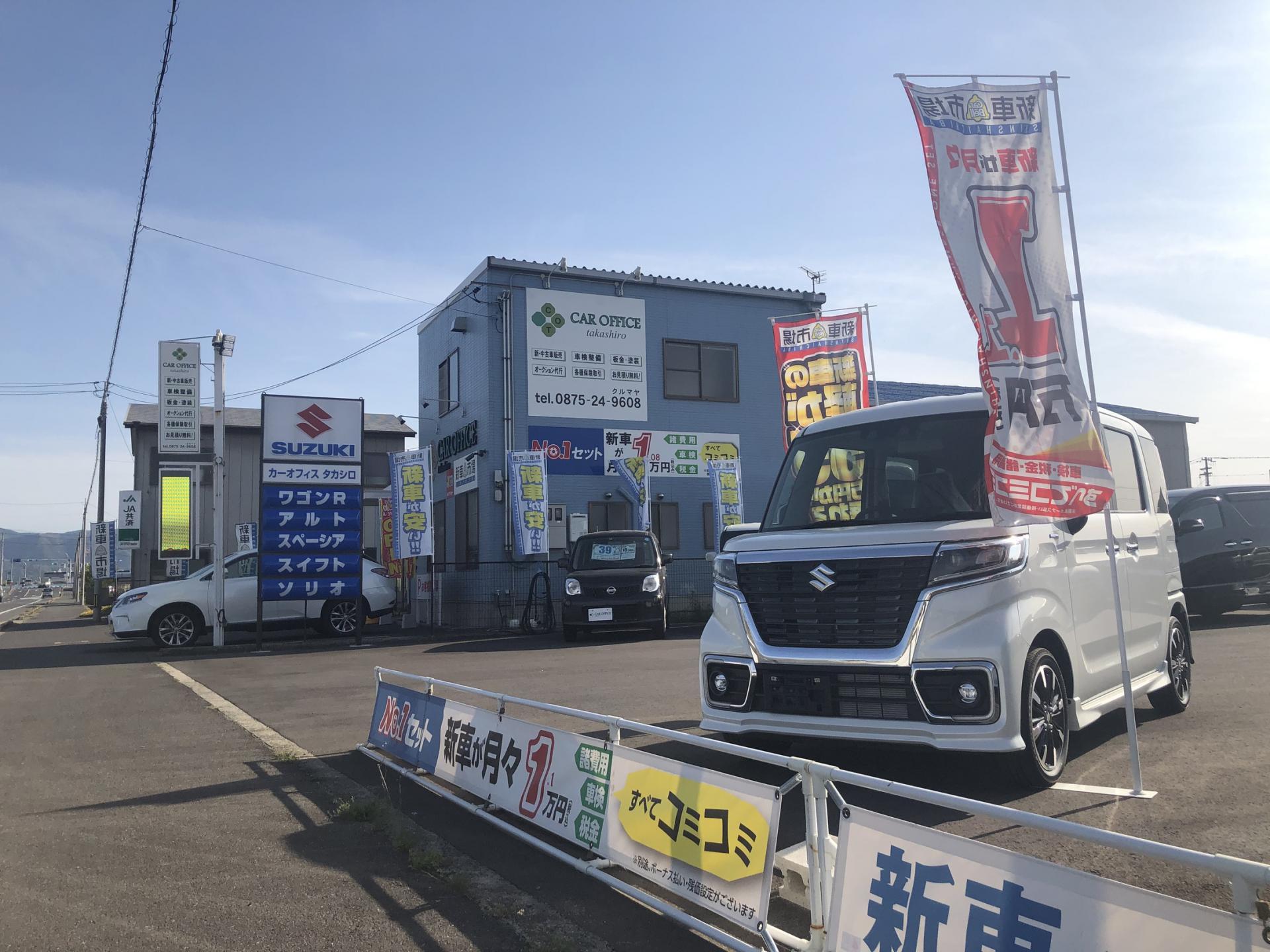 CAR OFFICE takashiro  新車市場 観音寺三本松店