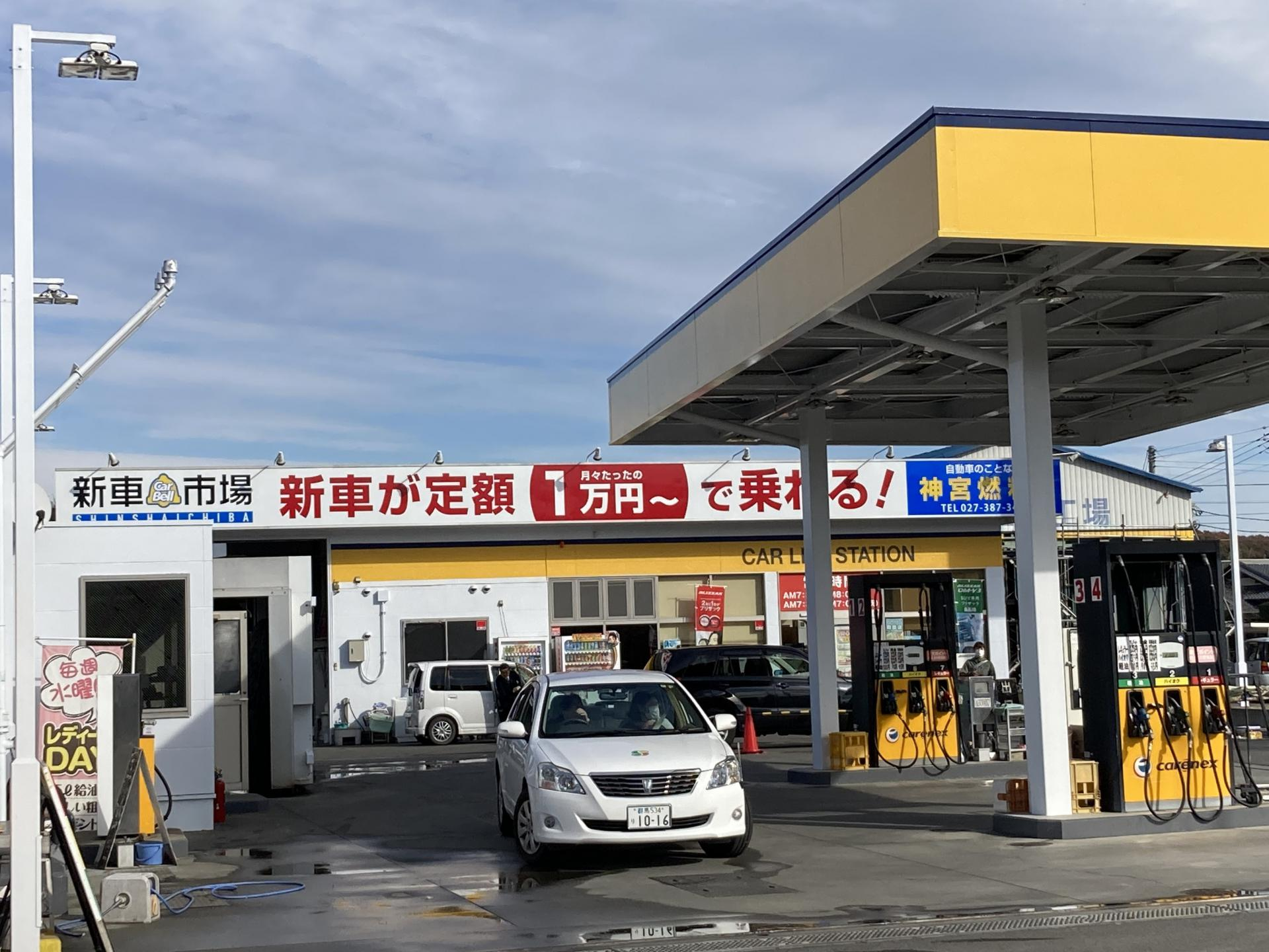 神宮燃料(株) 新車市場 高崎吉井店