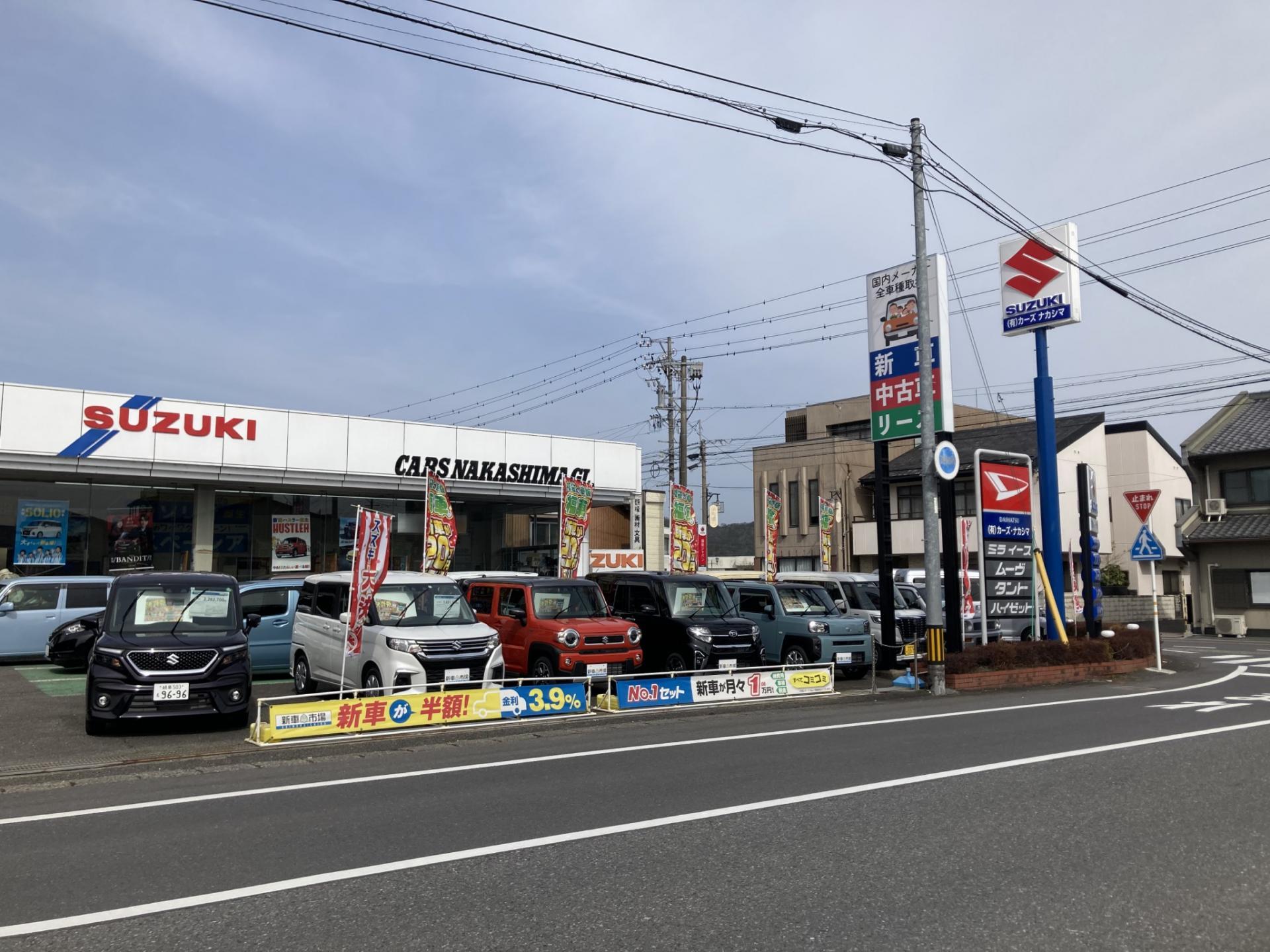 有限会社カーズ・ナカシマ 新車市場 岐阜揖斐川店