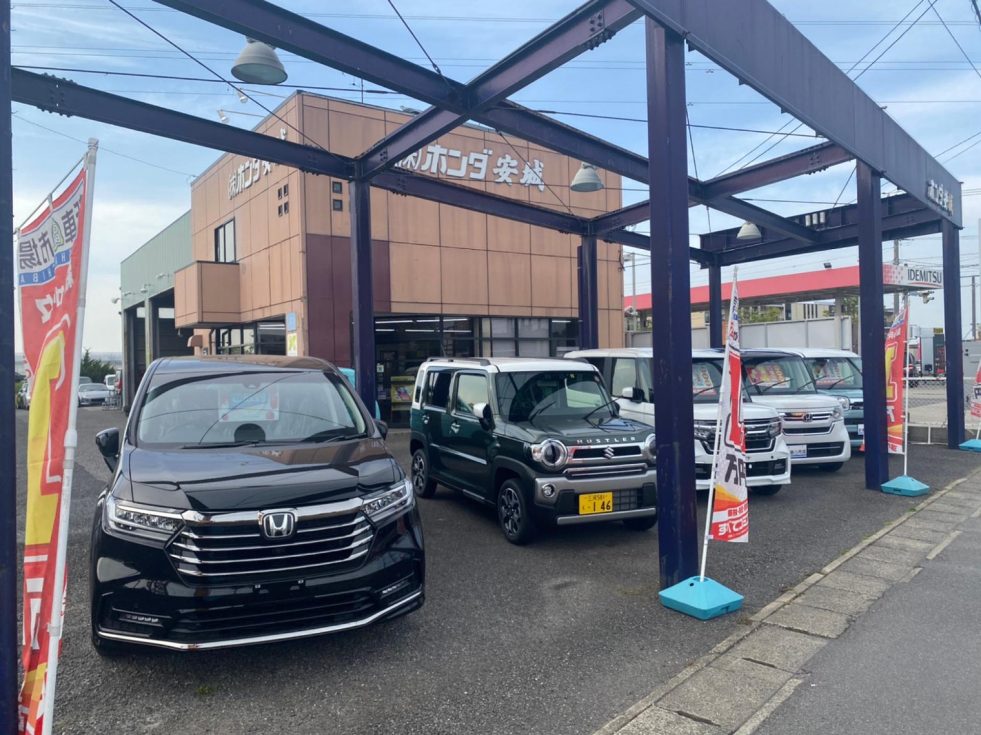(株)ホンダ安城 オレンジパーク:新車市場 三河安城店