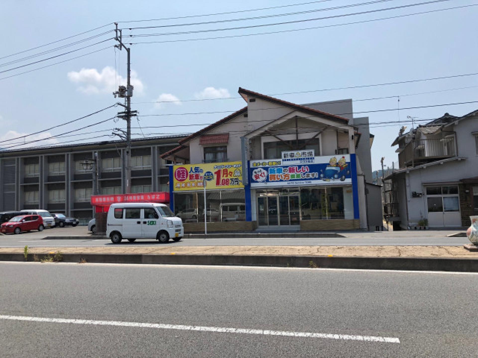 株式会社オートサービス砥部 新車市場  砥部R33号店