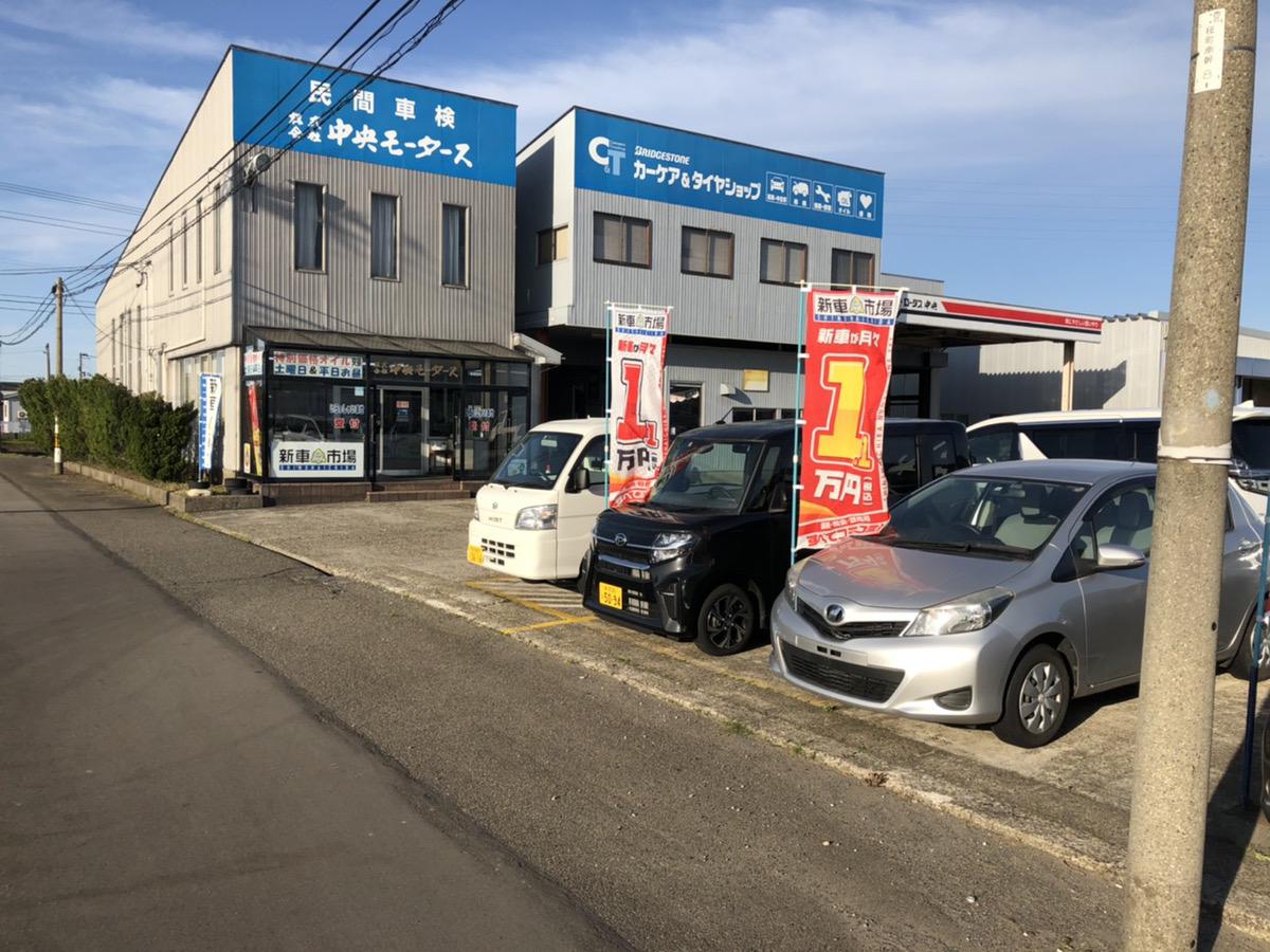 株式会社中央モータース 新車市場新潟県央店