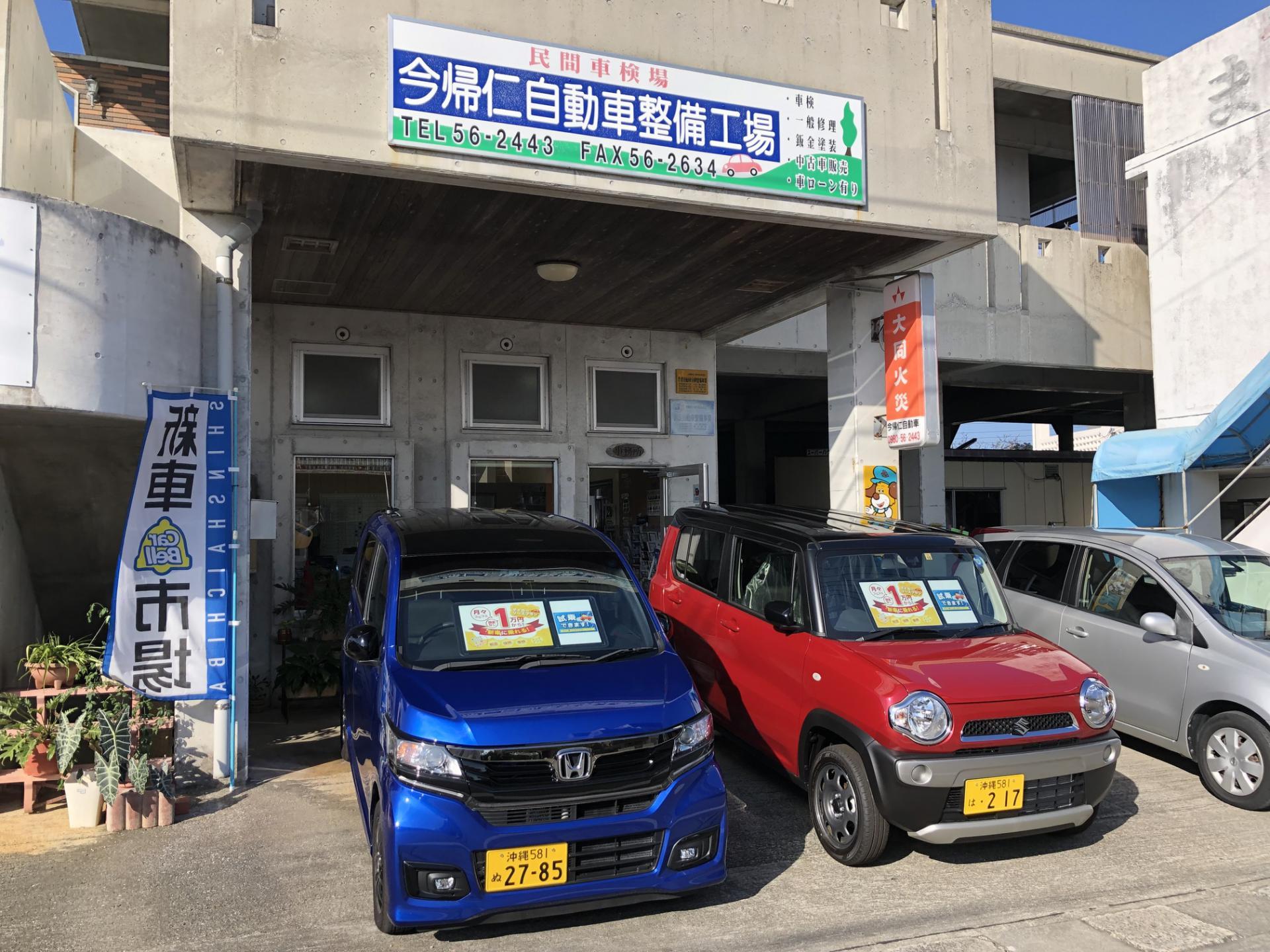 株式会社今帰仁自動車 新車市場 なきじん店