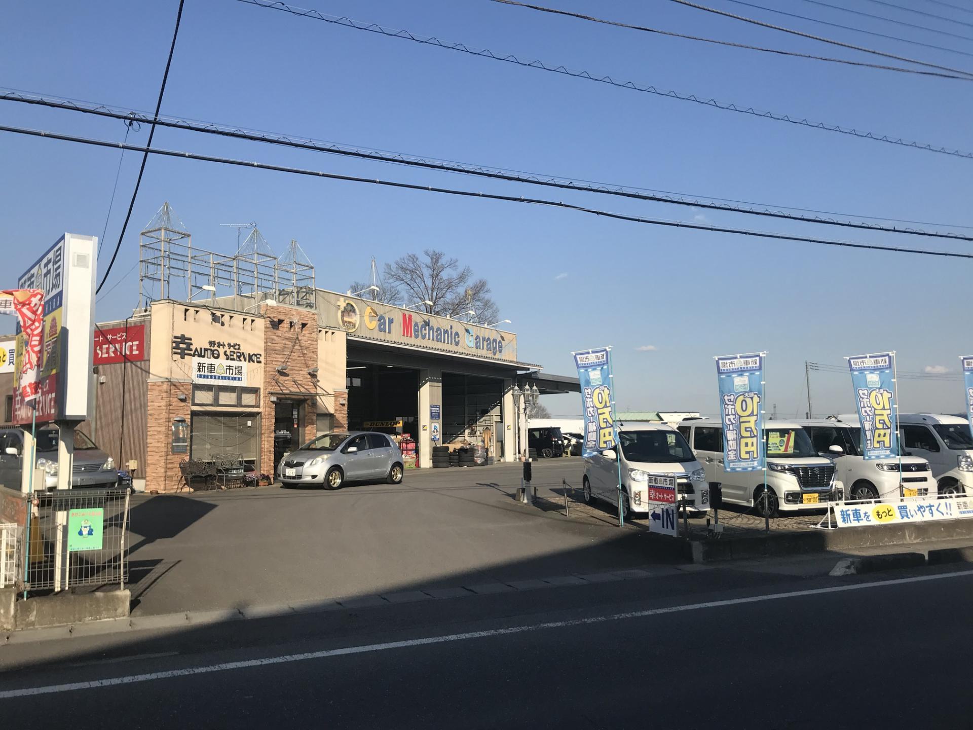 有限会社 幸オートサービス 新車市場 宇都宮上三川インター店