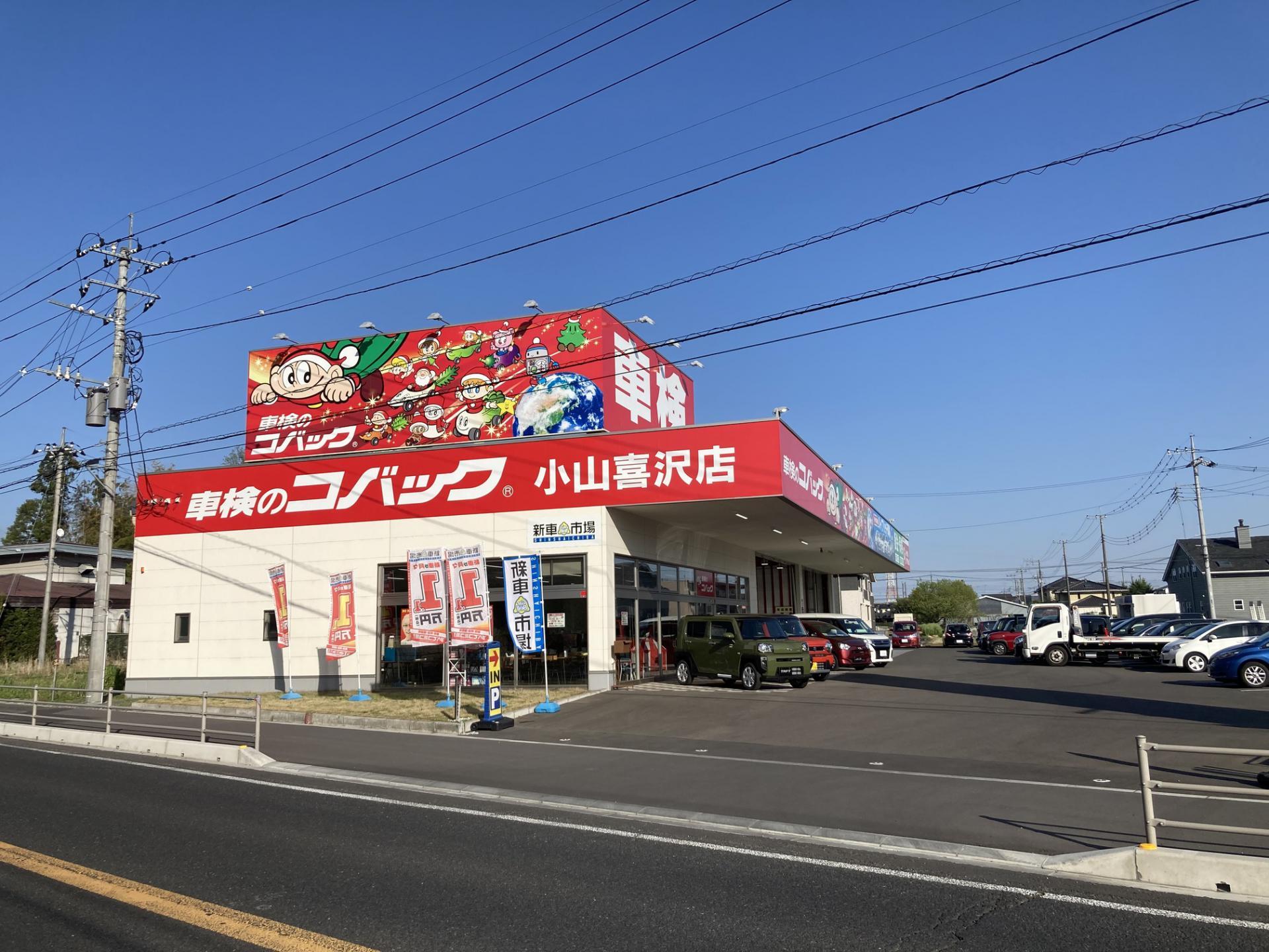 株式会社アスカ 新車市場 小山喜沢店
