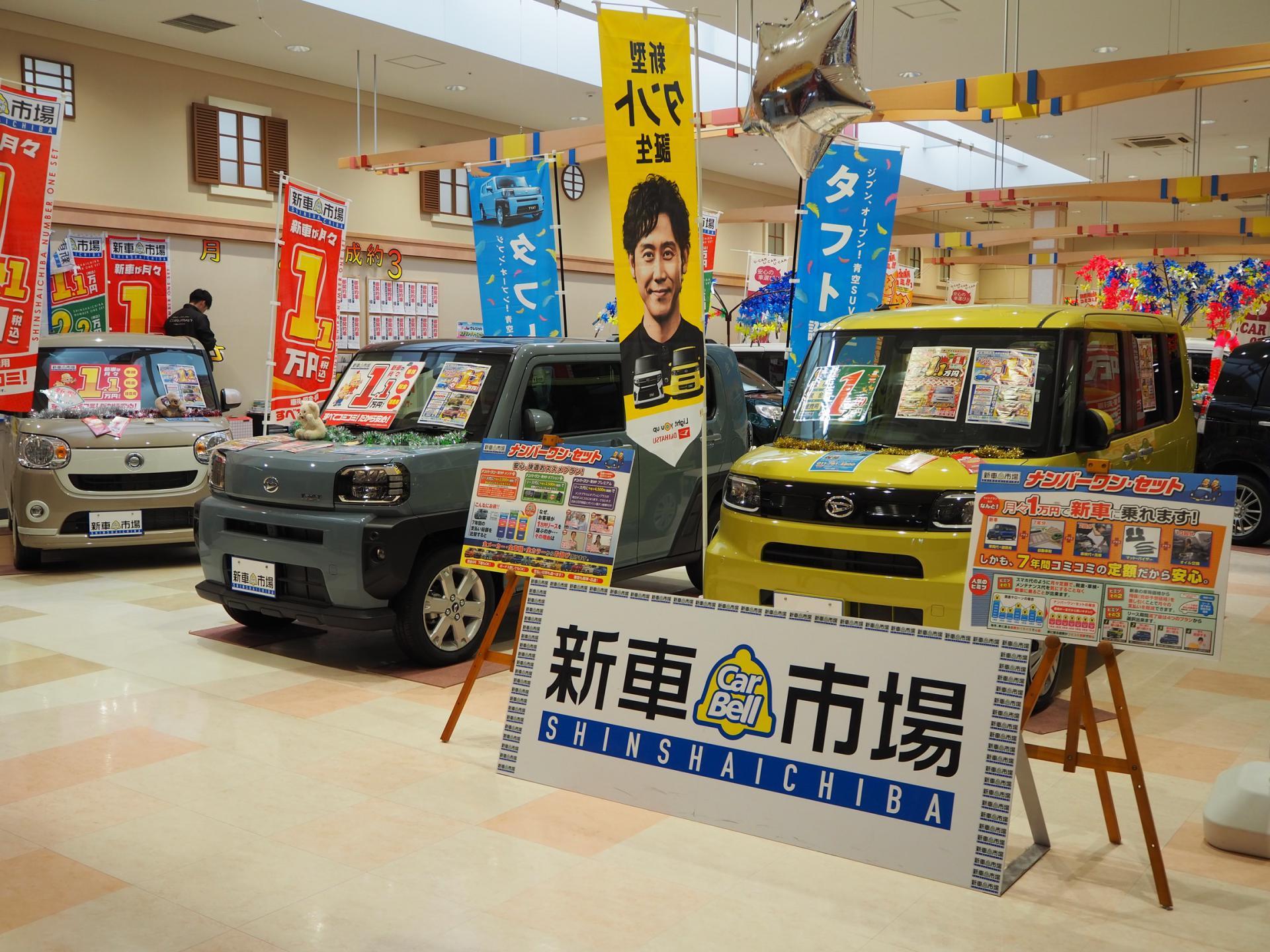 株式会社クルマン札幌 新車市場 CAR on石狩緑苑台店