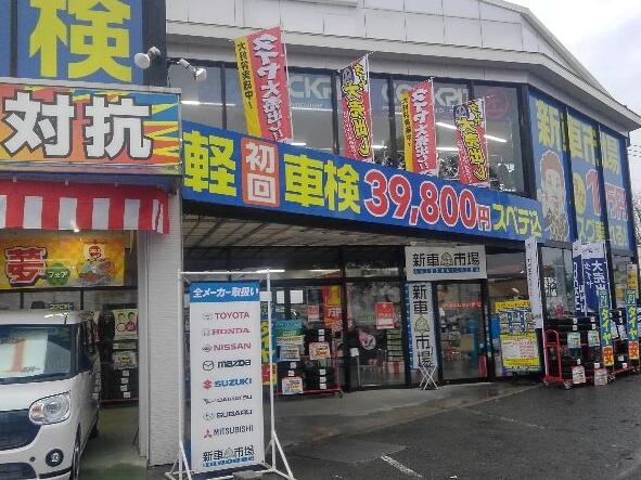 株式会社コクピット F1 新車市場 熊本江津店