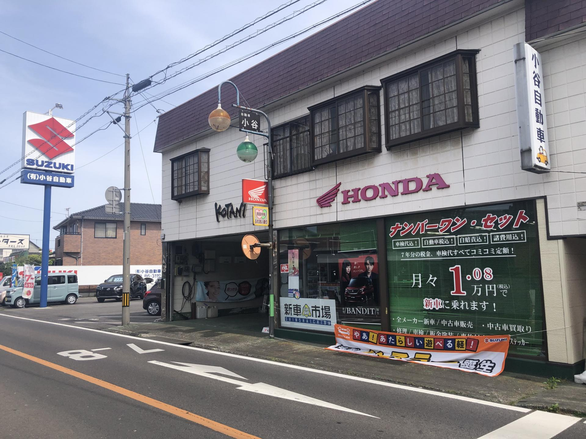 有限会社小谷自動車 新車市場 丸亀綾歌店