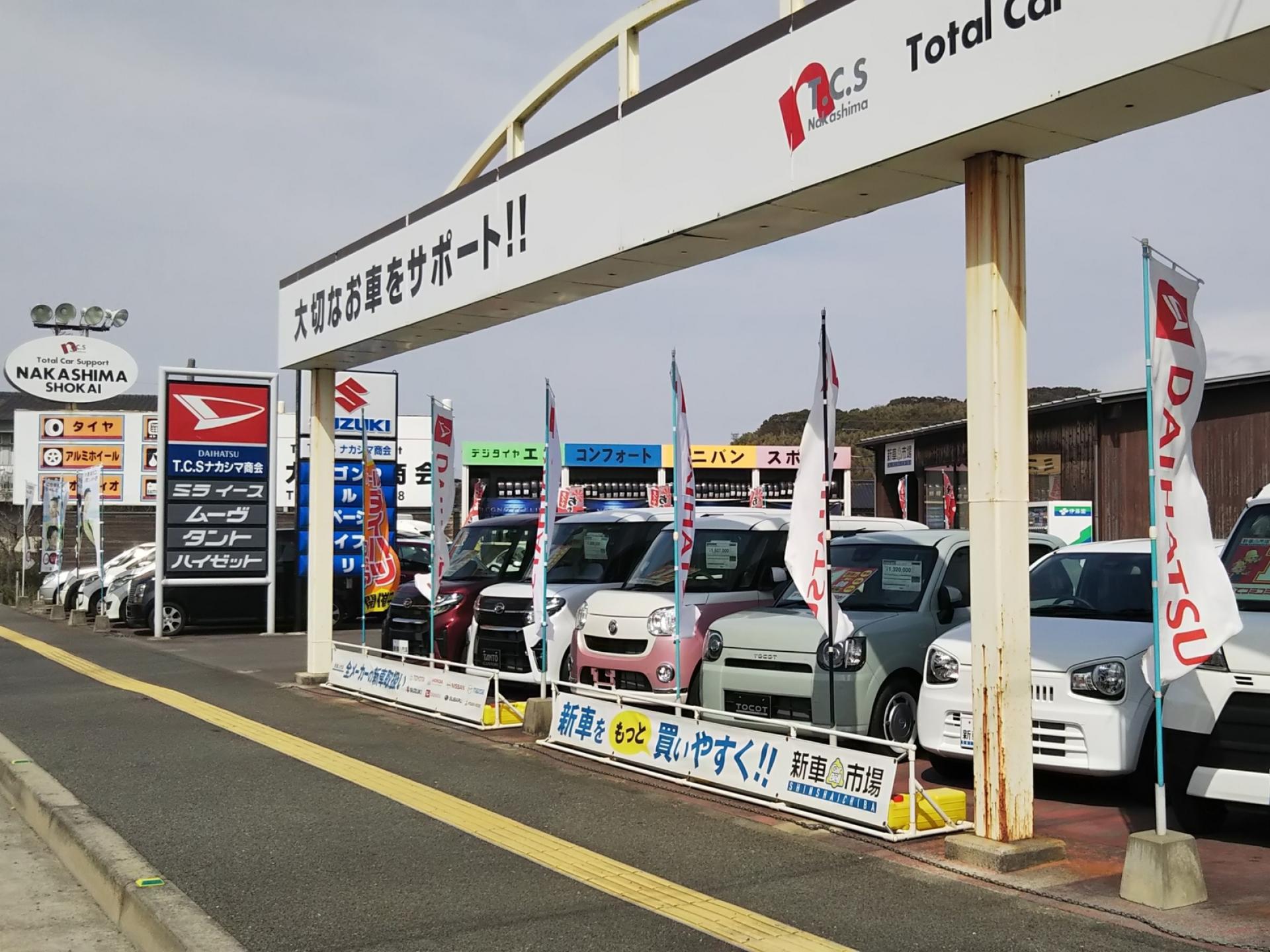 Total Car Support ナカシマ商会  新車市場 大牟田岬店