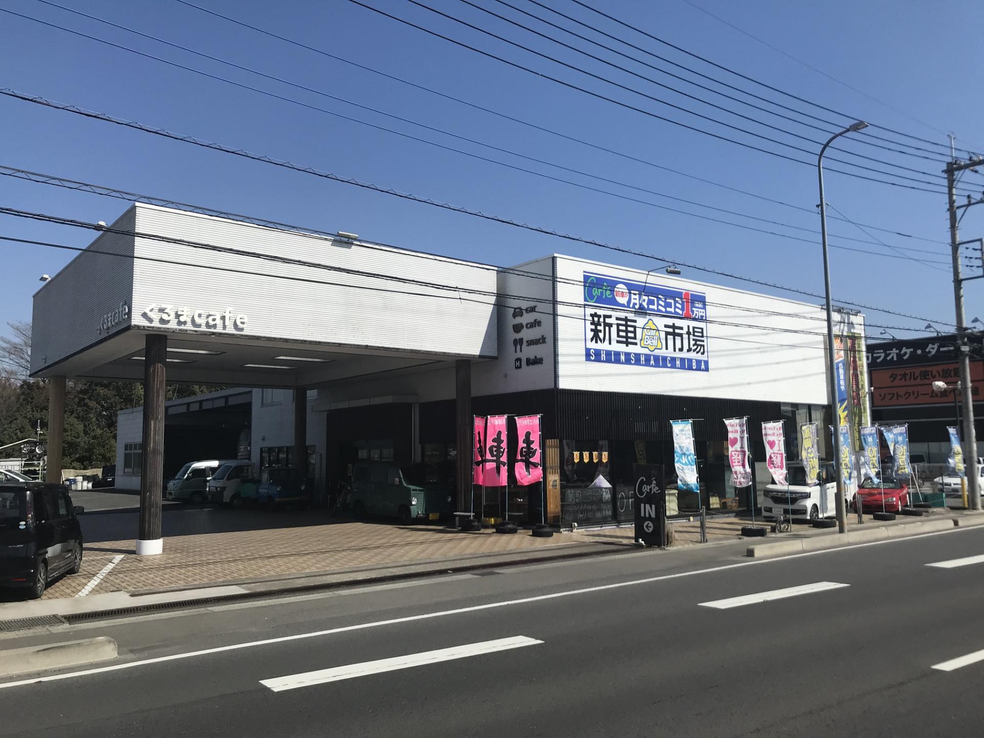 株式会社メタルワーカー・エスイーエー 新車市場 宇都宮川俣店