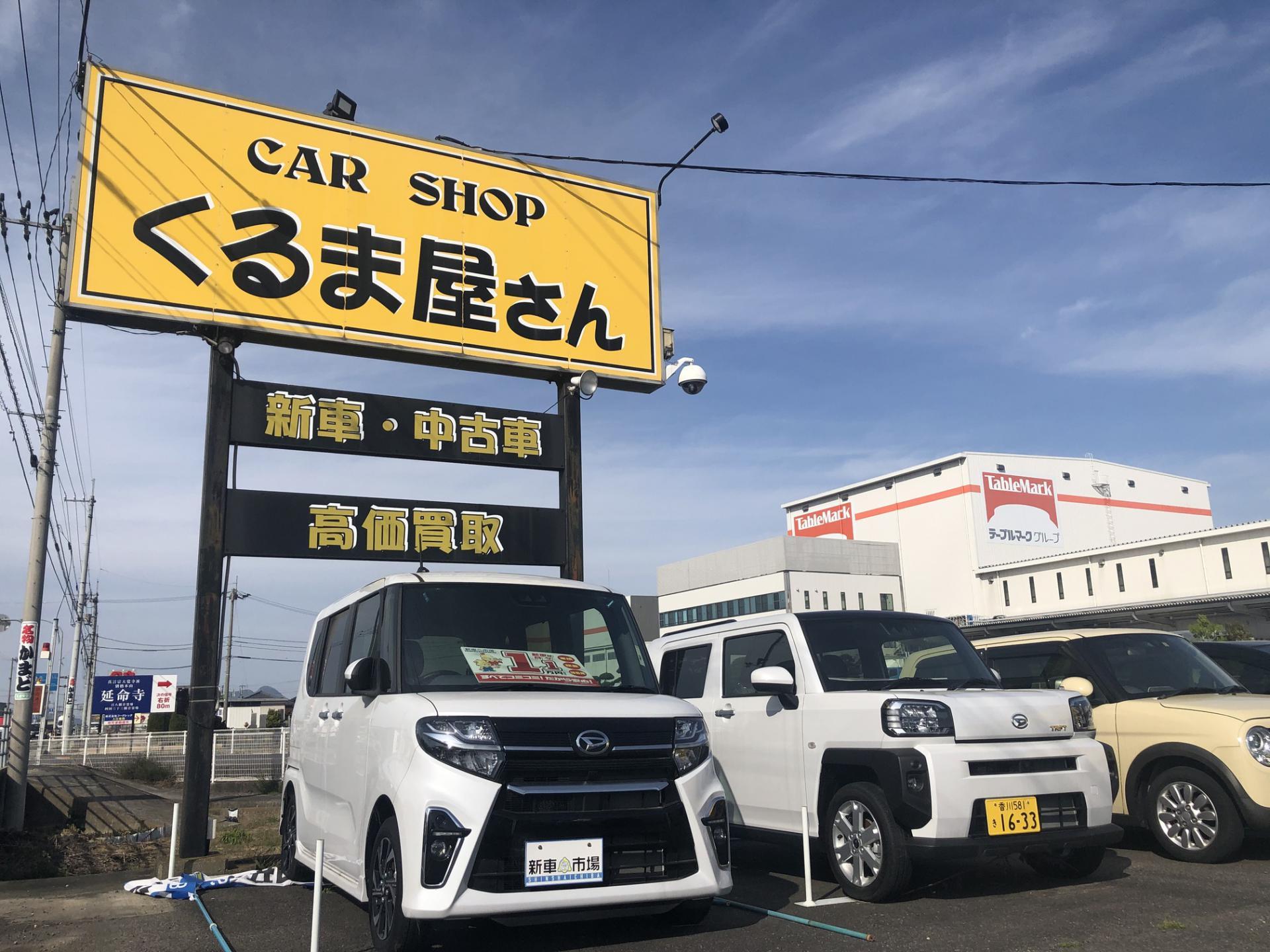 CAR SHOP  くるま屋さん 新車市場  観音寺柞田店