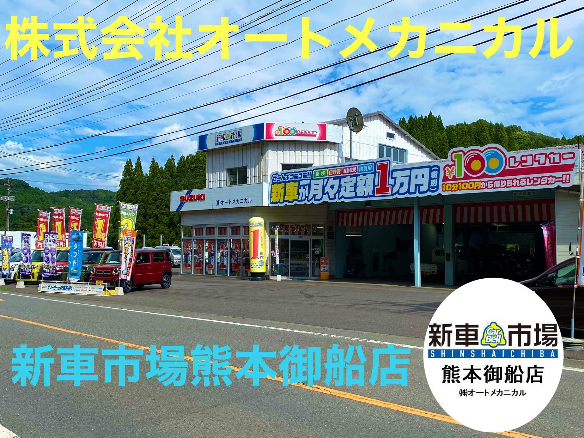 株式会社オートメカニカル 新車市場 熊本御船店