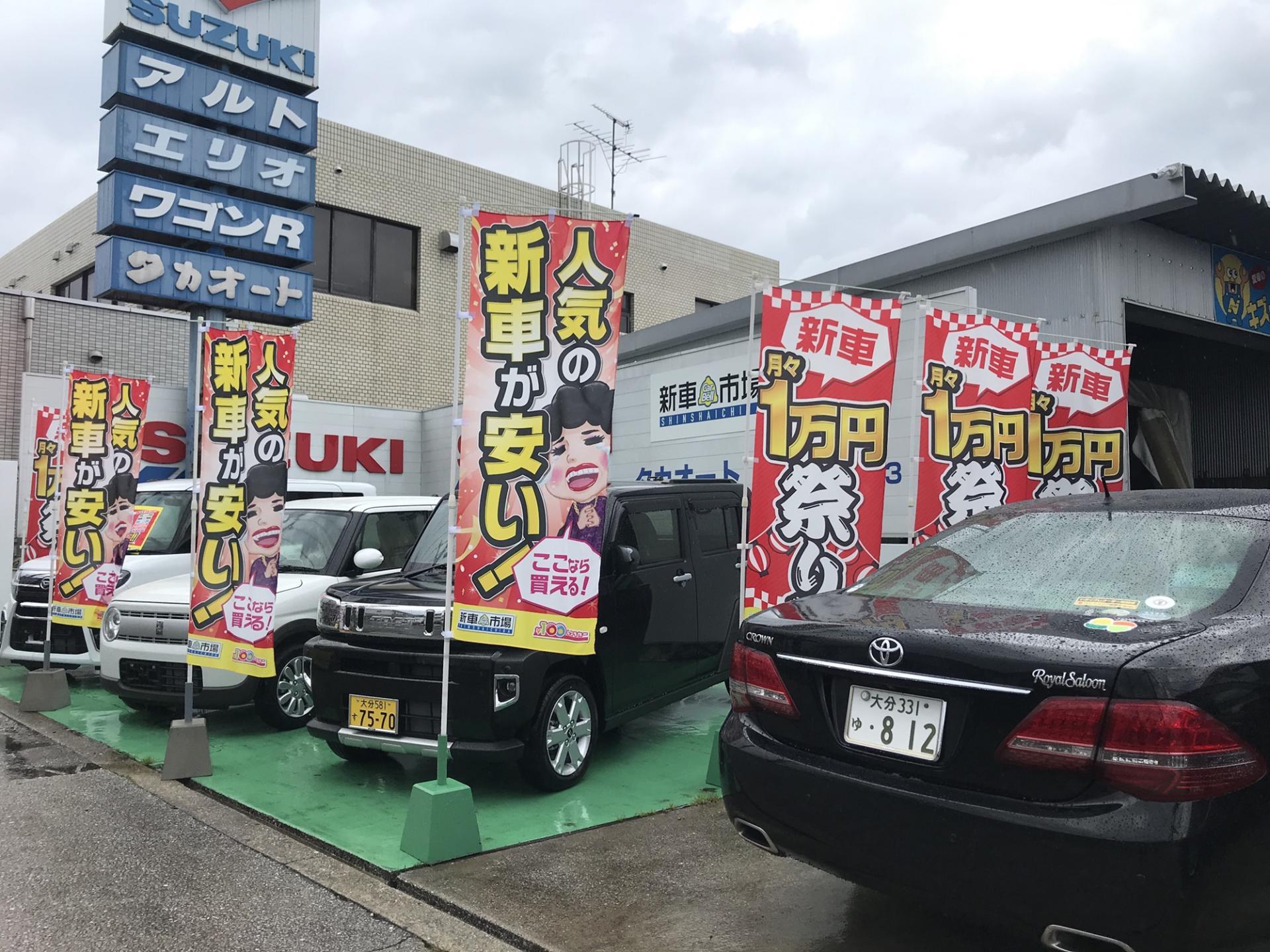タカオート 新車市場 佐伯女島店