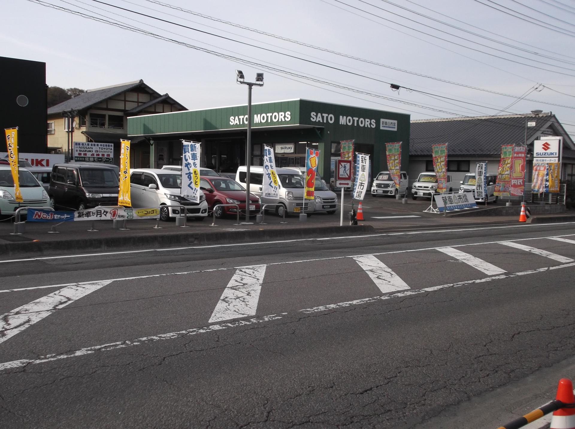 株式会社 佐藤モータース 新車市場 東吾妻町店