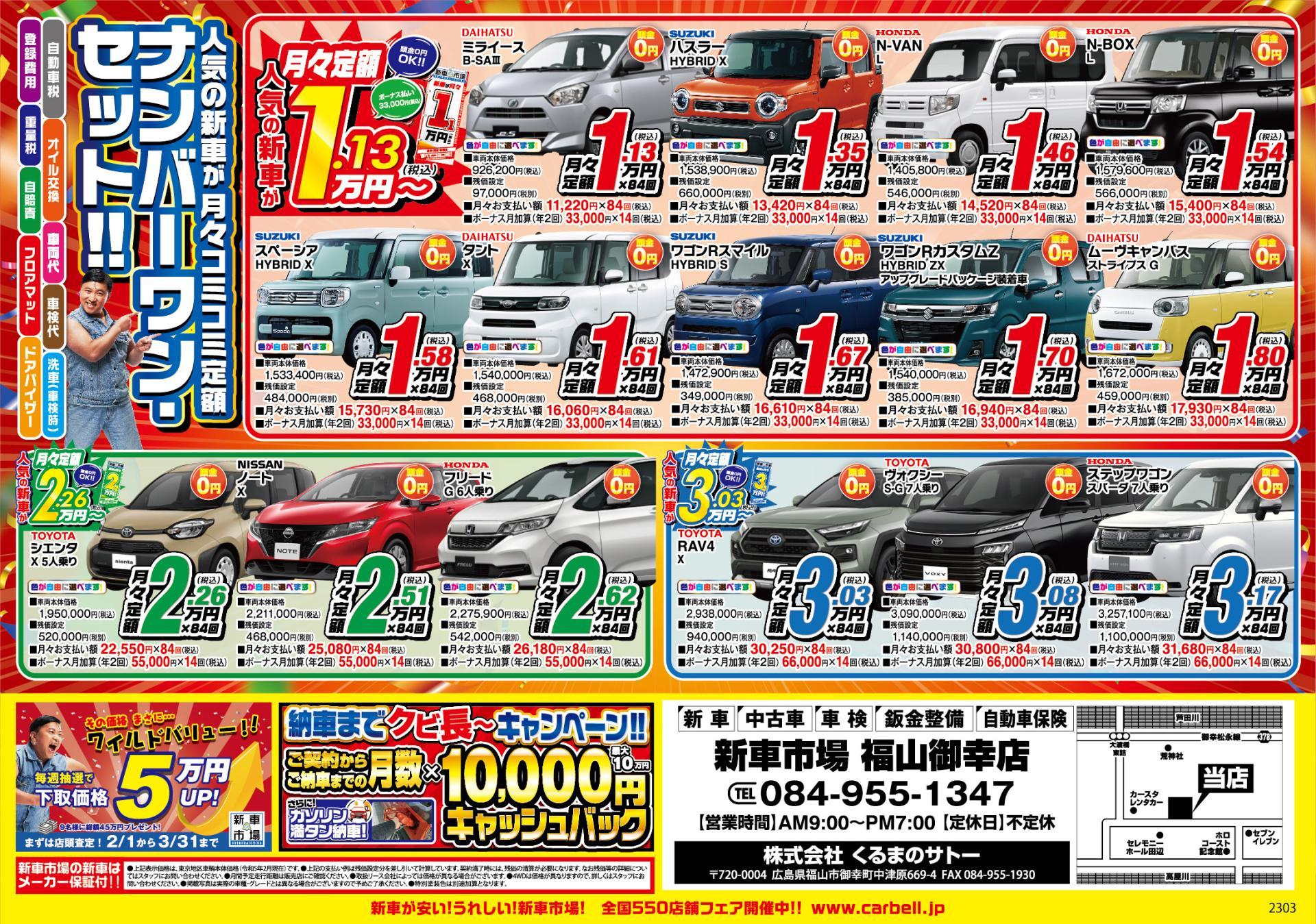 株式会社くるまのサトー 新車市場 福山御幸店