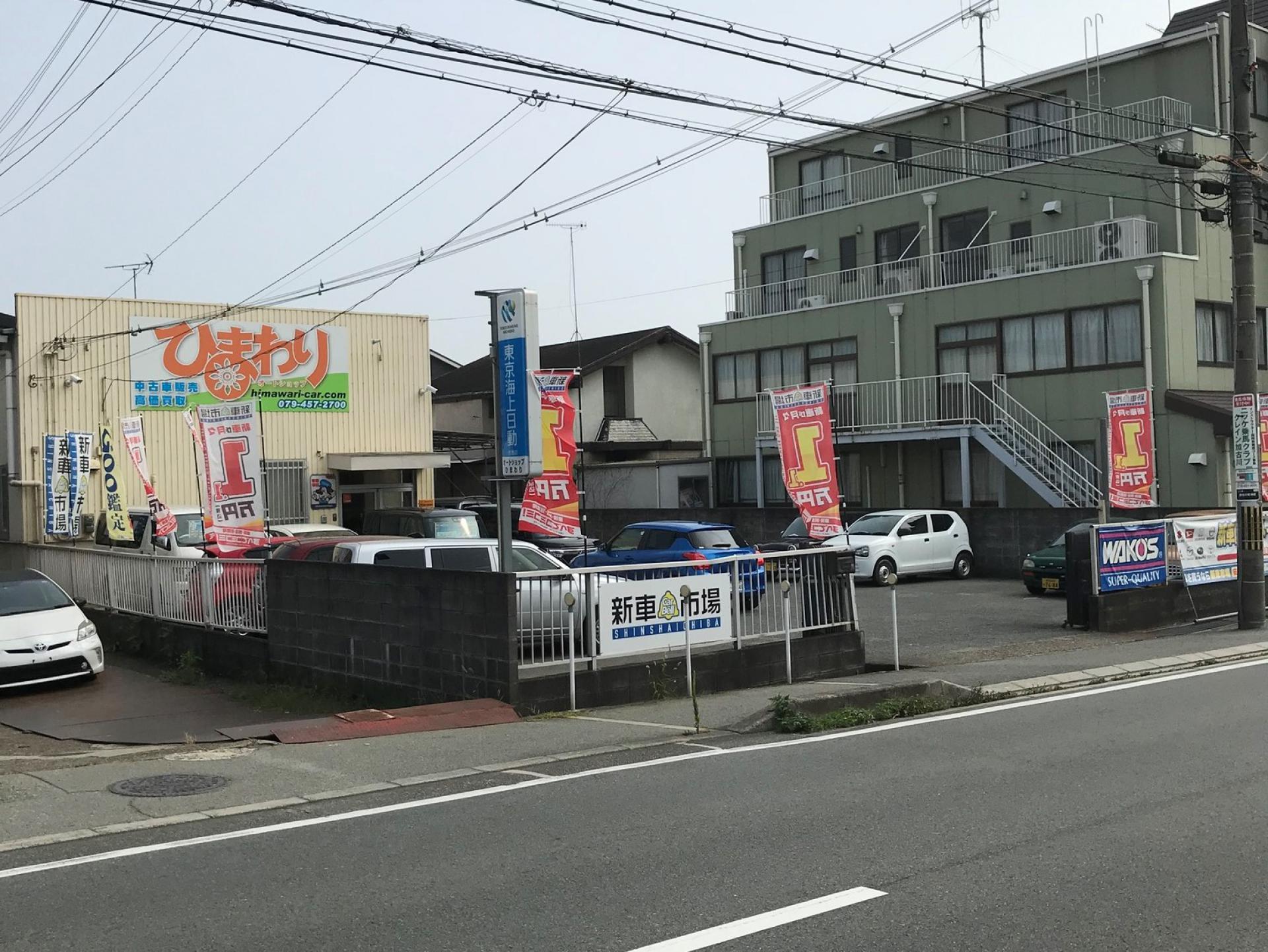 オートショップひまわり 新車市場加古川本町店