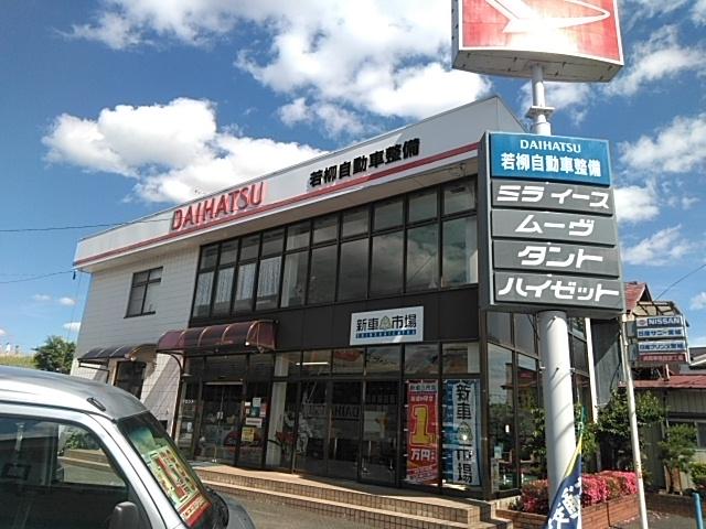 有限会社若柳自動車整備 栗原若柳店