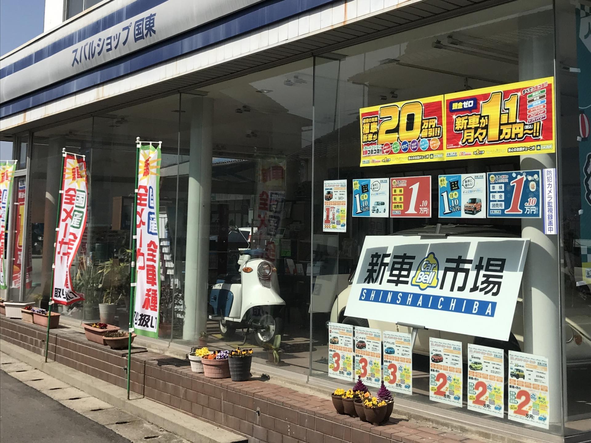 有限会社 島岡ボデー 新車市場 国東中央店