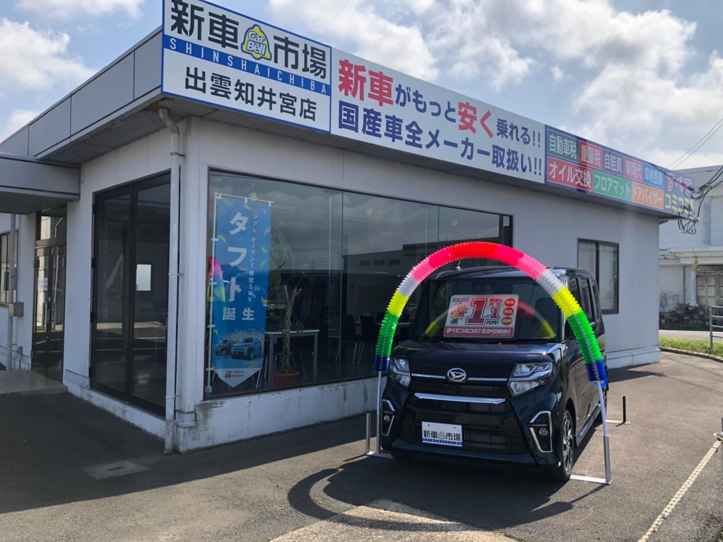 有限会社TOTAL CAR PRODUCE ZERO 新車市場 出雲知井宮