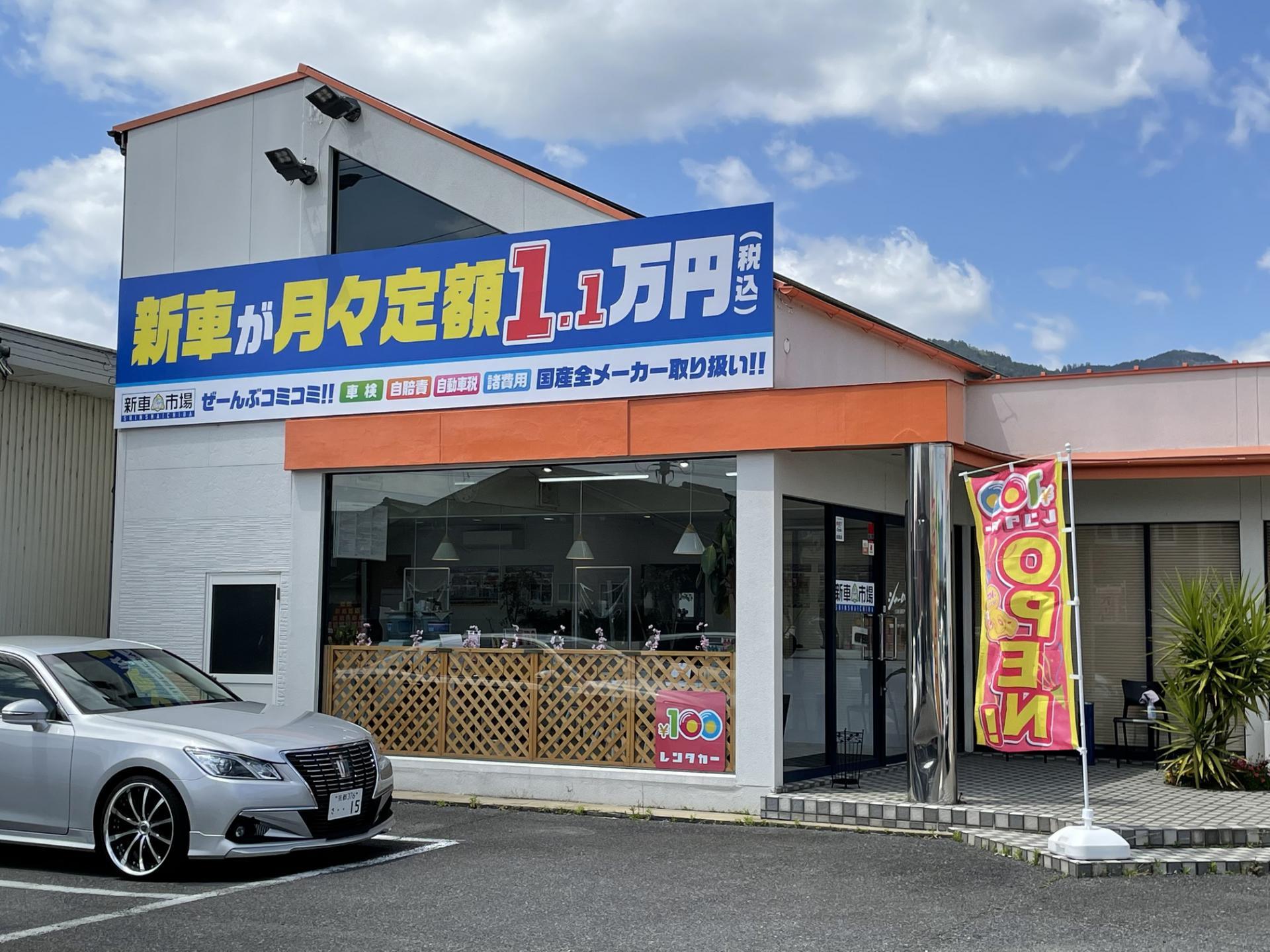 シャーロック 新車市場 下阪本店