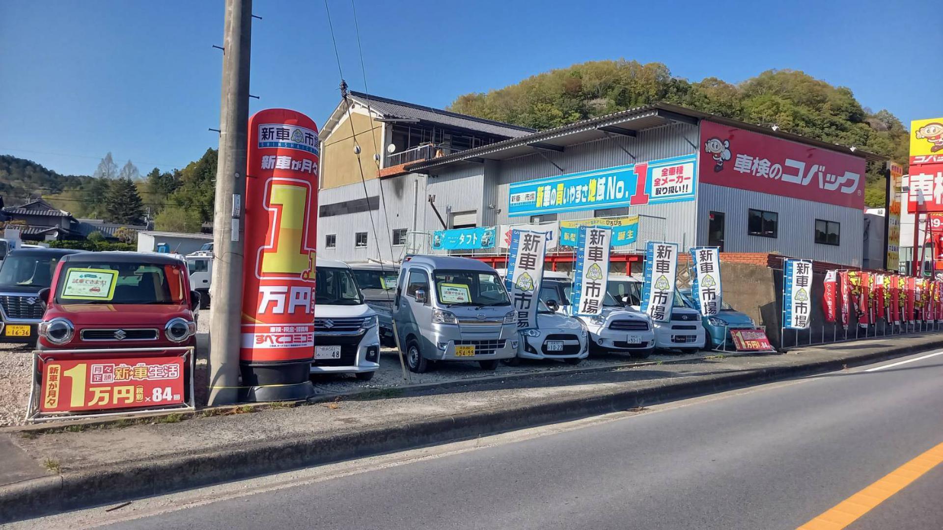 (株)中西自動車 新車市場 吉野五條店
