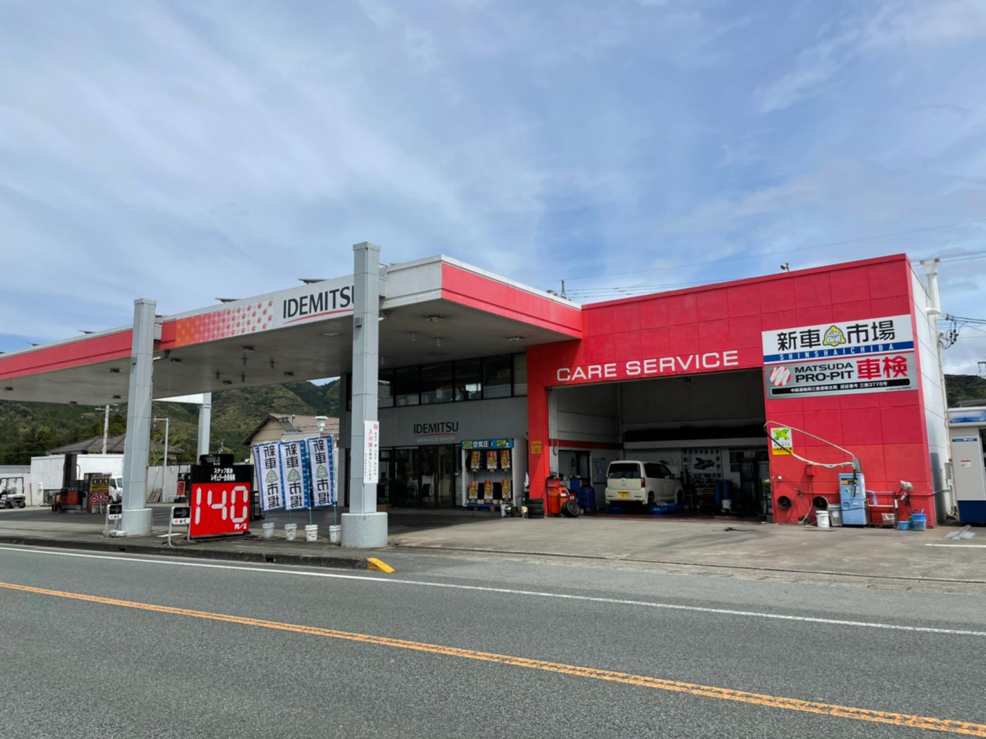 (株)松田石油 新車市場 多気大台店