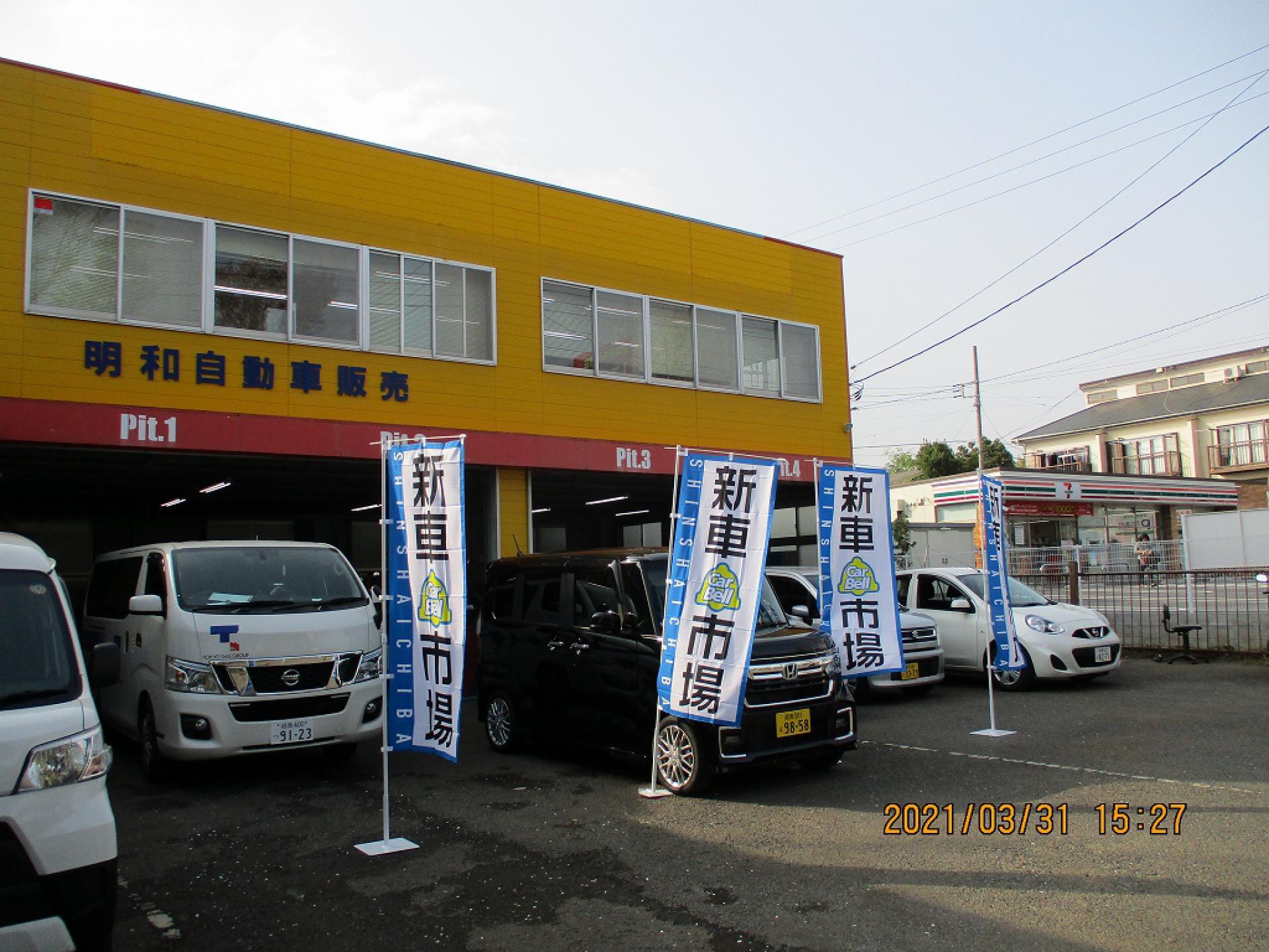 明和自動車販売株式会社 藤沢大鋸店