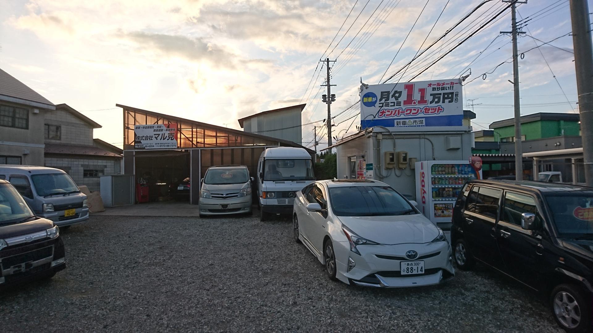 株式会社マル克 新車市場 弘前外崎店