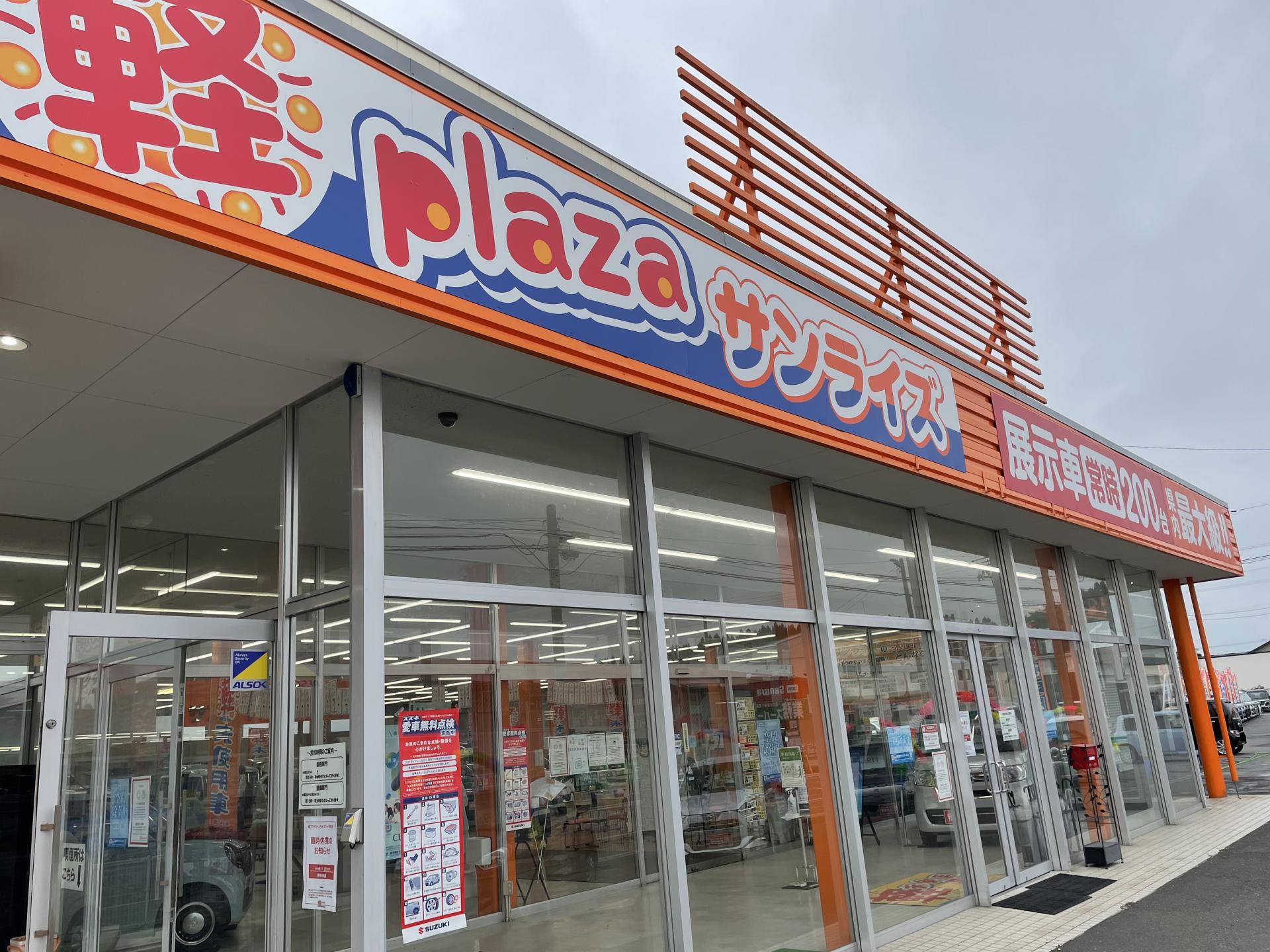 株式会社サンライズモータース 新車市場 十和田店